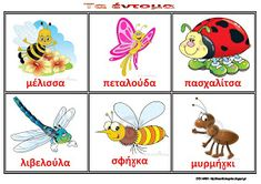 Greek Language, Second Language, Preschool Education, Spring Crafts, In Kindergarten, Early Childhood, Literacy, Crafts For Kids, Teaching