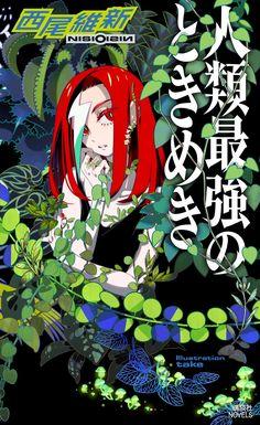 竹画廊(@takegarou)さん   Twitter All Covers, Japanese Artists, Character Design Inspiration, Art Inspo, Character Art, Novels, Illustration Art, Drawings, Creative
