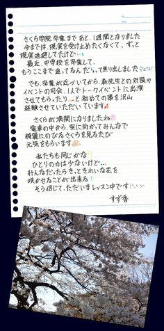 さくら さくら学院オフィシャルブログ「学院日誌」Powered by Ameba