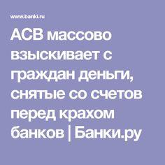 АСВ массово взыскивает с граждан деньги, снятые со счетов перед крахом банков | Банки.ру