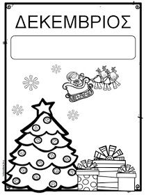 Precious Moments Coloring Pages, School Organization, Christmas Activities, Kindergarten Activities, Xmas, Classroom, Teaching, Pictures, Noel