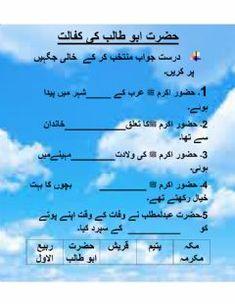 حضرت ابو طالب کی کفالت Language: Urdu Grade/level: 3 School subject: Islamiat Main content: خالی جگہیں پر کریں۔ Other contents: خالی جگہیں پر کریں۔ 5 Senses Worksheet, Forgot My Password, School Subjects, Level 3, Google Classroom, Web Browser, You Can Do, Contents, Colorful Backgrounds