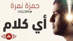 my favorite <3  Hamza Namira - Ay Kalam | حمزة نمرة - أي كلام