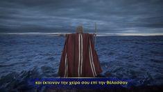 Χριστιανική ταινία | κλιπ 7 - Ο Θεός καθοδηγεί τους Ισραηλίτες στην έξοδ... King Baby, Documentaries, Ferrari, Film, Videos, Youtube, Cars, Watch, Movie