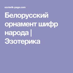 Белорусский орнамент шифр народа | Эзотерика