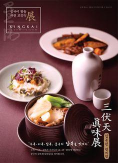 여름보양식-삼복천진미전 Food Graphic Design, Food Poster Design, Menu Design, Food Design, Japanese Menu, Goong, Food Photography Styling, Foods To Eat, Food Menu