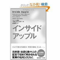アダム・ラシンスキー 「組織としてのアップル」の全貌を、明らかにするニューヨークタイムズ・ベストセラー。スティーブ・ジョブスってどうなの?アップルを私は持ってない。
