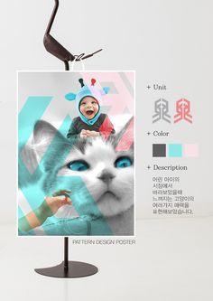 패턴을 이용한 포스터 만들기2 patten, poster 한국IT전문학교 웹디 구유정