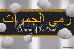 Sign, Pebbles and Pillars Promoting Stoning of the Devil Ritual, Vector Illustration - Buy this stock vector and explore similar vectors at Adobe Stock Devil, Signs, Illustration, Image, Shop Signs, Illustrations, Demons, Sign