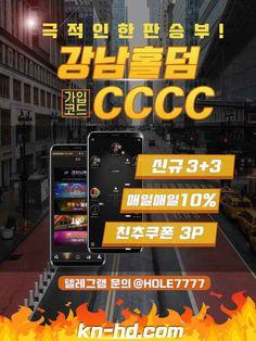 The Texas Hold'em Information Community in Korea Anxiety, Broadway Shows, Korea, Texas, Community, Stress, Korean, Texas Travel