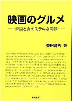 映画のグルメ―映画と食のステキな関係 | 斉田 育秀 |本 | 通販 | Amazon
