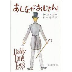 あしながおじさん (新潮文庫) Daddy long legs