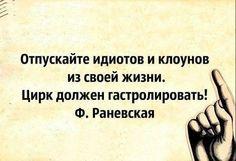 Ф.Раневская