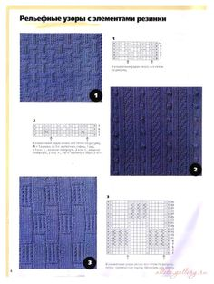 Woven knit and purl stitches. Knitting Charts, Knitting Patterns Free, Knit Patterns, Free Knitting, Stitch Patterns, Knit Purl Stitches, How To Purl Knit, Couture, Knit Crochet