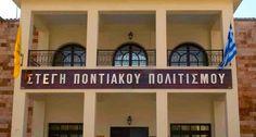 e-Pontos.gr: Θέματα τόσο του Ποντιακού Ελληνισμού όσο και της Κ...