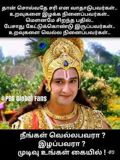 Lord Krishna Quotes In Tamil 1