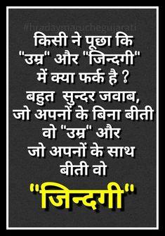 Gyan Ki Baatein in Hindi - AnmolVachanin