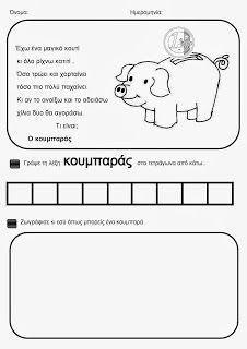 Ελένη Μαμανού: Καρτέλες Φύλλα Εργασίας για την Αποταμίευση Piggy Bank Craft, Christmas Crafts, Crafts For Kids, Preschool, Snoopy, Education, Comics, Blog, Fictional Characters