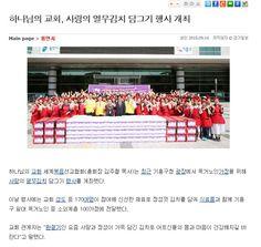 안상홍 하나님의교회, 독거노인가정을 위한 사랑의 열무김치 담그기