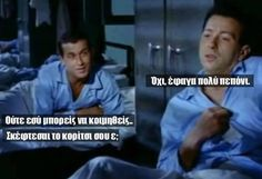 """Η Αλίκη στο ναυτικό"" Tv Quotes, Movie Quotes, Funny Quotes, Old Greek, Greek Quotes, Laugh Out Loud, The Funny, Funny Pictures, Funny Pics"
