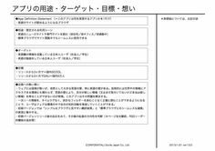 ASCII.jp:スマホアプリの軸を決める「app definition statement」とは|失敗しないスマホアプリ企画&マーケティング
