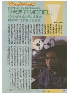 P-MODEL | Susumu Hirasawa interview