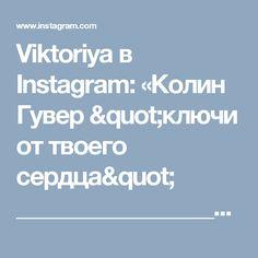 """Viktoriya в Instagram: «Колин Гувер """"ключи от твоего сердца""""  _____________________________________________ 💫Отношения – это не только любовь, а нечто…»"""