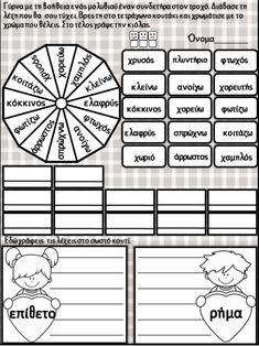 Παίζω, ζωγραφίζω και μαθαίνω για το επίθετο για τις μικρές τάξεις του… Greek Writing, Grammar, Teaching, Education, School Ideas, Exo, Shooting Targets, Exercise, Onderwijs