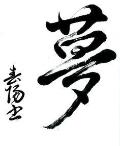 Cursive calligraphy of 'yume', dream.夢