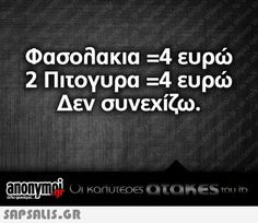 αστειες εικονες με ατακες Funny Greek Quotes, Sarcastic Quotes, Clever Quotes, Greek Words, Marketing Quotes, Have A Laugh, Just For Laughs, Funny Photos, Funny Texts