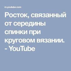 Росток, связанный от середины спинки при круговом вязании. - YouTube