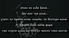 δεν σου ειπα Γεια Greek Quotes, Words, Horse