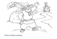 Хорошие раскраски из детской сказки Репка Peppa Pig Coloring Pages, Fruit Coloring Pages, Online Coloring Pages, Free Printable Coloring Pages, Coloring Pages For Kids, Tomato Drawing, Vegetable Coloring Pages, Handout, Stories For Kids