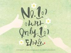 No.1이 아니라 Only.1이 되어요