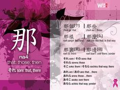 #CWord #JWord 那na4: that; those; then [それ sore: that, there]  [あれ are: those…there]