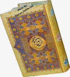 Free download or read online Ar-Raheeq-ul-Makhtum an award winning Islamic pdf book by Safiur Rahman Mubarakpuri complete biography of Hazrat Muhammad (S A W). Ar-Raheeq-ul-Makhtum by Safiur Rahman