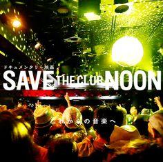 映画『SAVE THE CLUB NOON』は大阪の老舗クラブ「NOON」が2012年4月に風営法違反により摘発された事を受けて起こったイベント『SAVE THE NOON』のライブと出演ミュージシャンらへのインタビューを記録し、表現者の視点から風営法について語ったドキュメンタリーです。