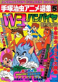 『ジャングル大帝』(Kimba the White Lion)は、手塚治虫の漫画およびそれを原作