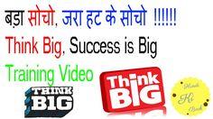 Motivation बड़ा सोचो, जरा हट के सोचो Think Big Success Training Video