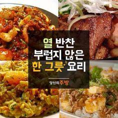 ■열 반찬 부럽지 않은 한 그릇 요리■상다리가 휘어지도록 차려야 꼭 좋은 음식은 아니죠!먹고 난 뒤 배보다 더 불러있는 싱크대를 보면 정말 눈앞도 캄캄하시죠ㅠ하지만 많은 반찬없이도... Korean Dishes, Korean Food, Asian Recipes, Ethnic Recipes, Roasted Tomatoes, Food Design, Kimchi, Food Plating, Side Dishes
