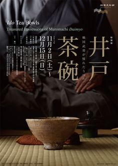 Poster from Nesu Museum Exhibition of teabowls featuring the Kizaemon teabowl. You get a good idea of its dimensions here. A big bowl (O-Ido).