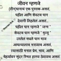 57 Best Marathi Quotes Images Marathi Quotes Heart Touching