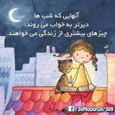 آنهایی که شب ها دیرتر می خوابند