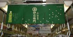 「京都 伊右衛門 広告」の画像検索結果