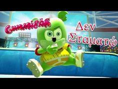 GUMMY BEAR.:ΤΡΕΛΟΧΑΒΑΝΕΖΟΣ ΘΑ ΝΤΥΘΩ (GR) - YouTube
