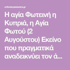 Η αγία Φωτεινή η Κυπριά, η Αγία Φωτού (2 Αυγούστου) Εκείνο που πραγματικά αναδεικνύει τον άνθρωπο κα