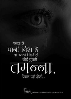 Let d tears cleanse d soul. Ex Quotes, True Feelings Quotes, Good Thoughts Quotes, Sad Love Quotes, Qoutes, Daily Life Quotes, Kabir Quotes, Sms Jokes, Hindi Words