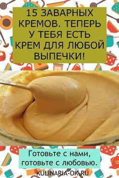 Великолепная подборка, забирай и сохрани у себя! Вкусный заварной крем — великолепное дополнение к разнообразной выпечке. Каждая женщина может приготовить этот изысканный десерт самостоятельно. Cooking Cake, Cooking Recipes, No Bake Desserts, Dessert Recipes, Russian Cakes, Sicilian Recipes, Sicilian Food, Sweet Cooking, Best Salad Recipes