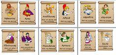 Καρτέλες  Οι 12 θεοί του Ολύμπου Greek History, Word Games, Positive Words, Ancient Greece, Greek Mythology, Special Education, Geography, Projects To Try, Teaching