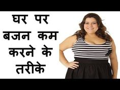 home remedies to lose belly and thigh fat